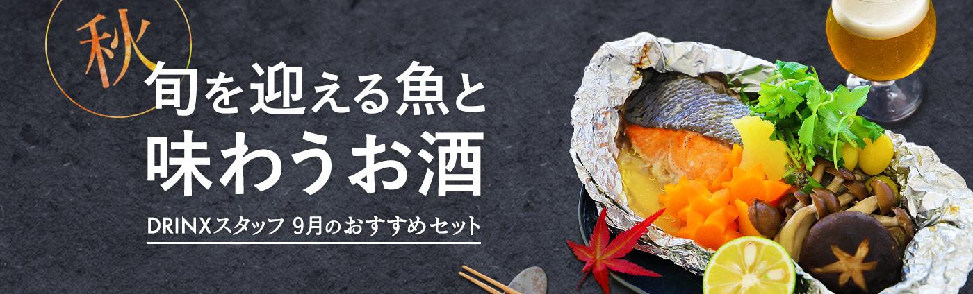 【DRINXスタッフ 9月のおすすめセット】秋 旬を迎える魚と味わうお酒|キリン オンラインショップ DRINX