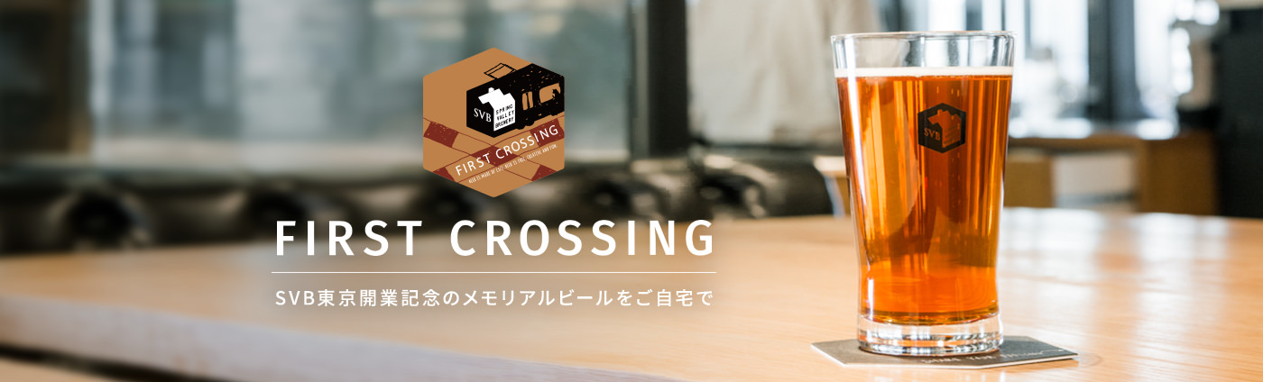 FIRST CROSSING 6本セット|キリン オンラインショップ DRINX