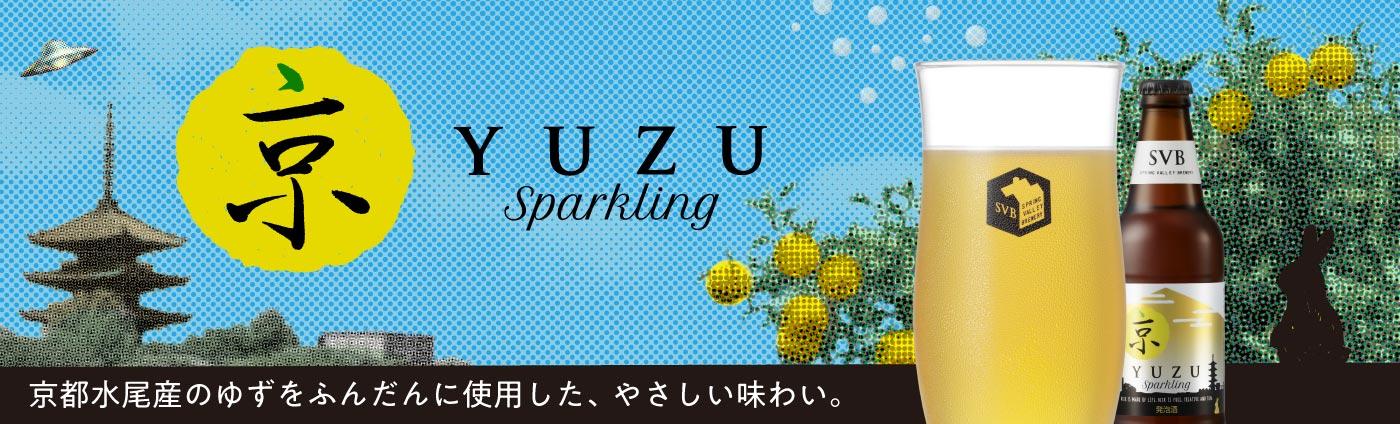 京YUZU Sparkling 6本セット|キリン オンラインショップ DRINX