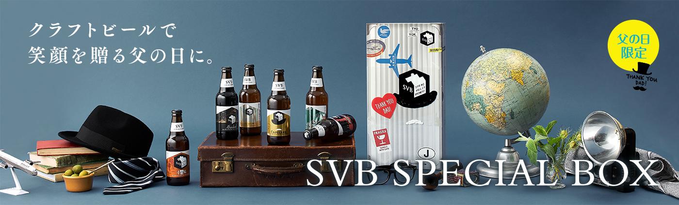 SVB SPECIAL BOX 父の日限定パッケージ 2019|キリン オンラインショップ DRINX