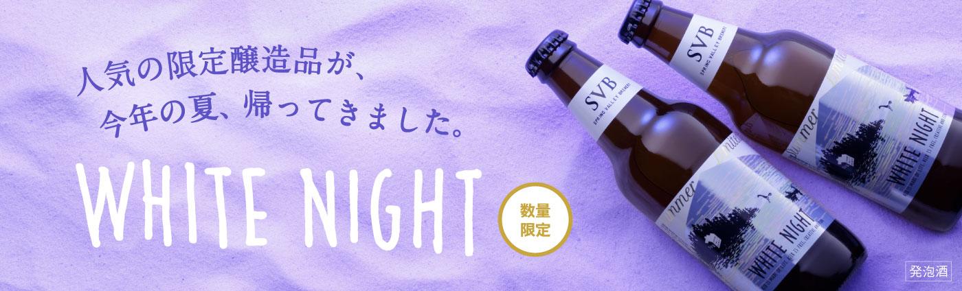 White Night 6本セット|キリン オンラインショップ DRINX