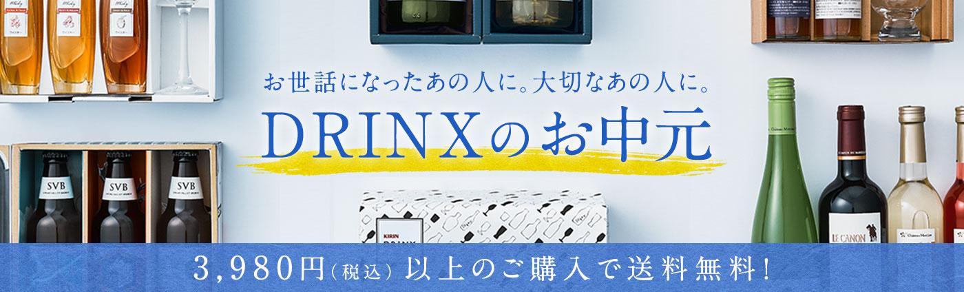 中元キャンペーン キリン オンラインショップ DRINX
