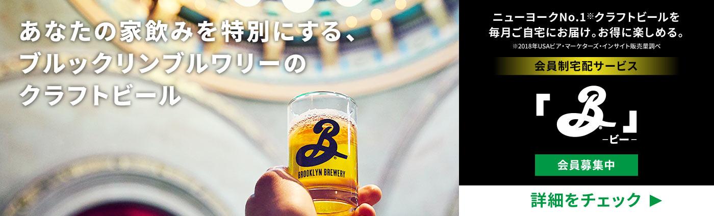 個性豊かなクラフトビールと特別な体験|キリン オンラインショップ DRINX