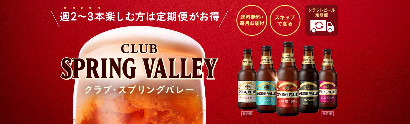 【クラフトビール定期便】CLUB SPRING VALLEY|キリン オンラインショップ DRINX