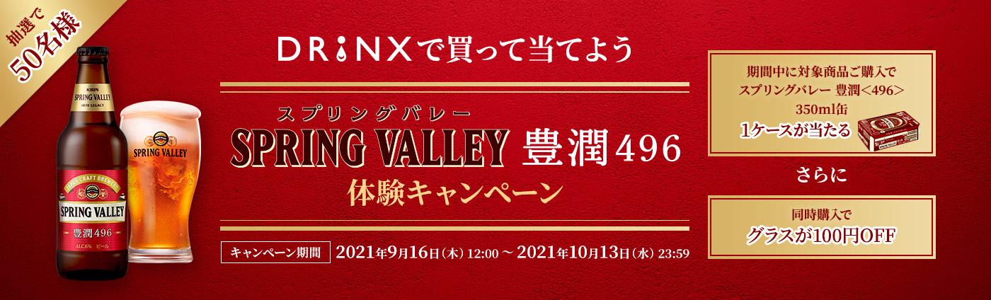 スプリングバレー豊潤<496>体験キャンペーン|キリン オンラインショップ DRINX