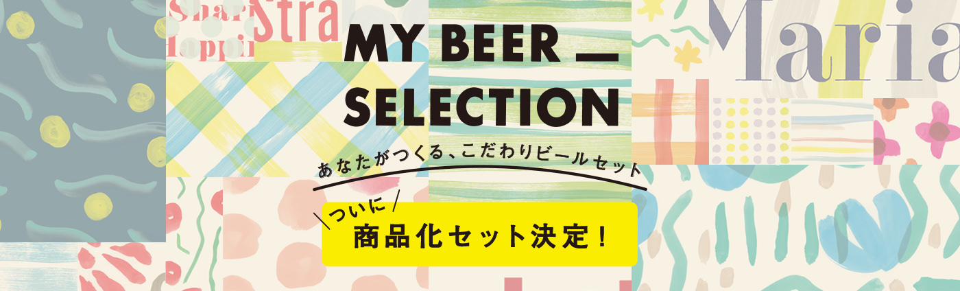 MY BEER SELECTION|キリン オンラインショップ DRINX