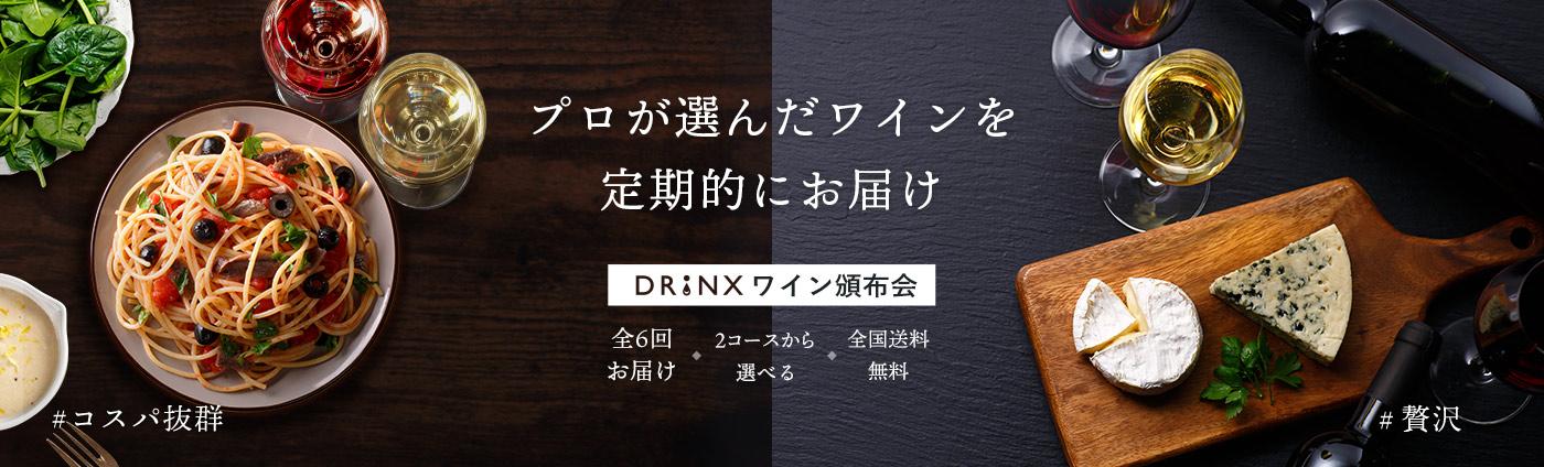 ワイン頒布会|キリン オンラインショップ DRINX