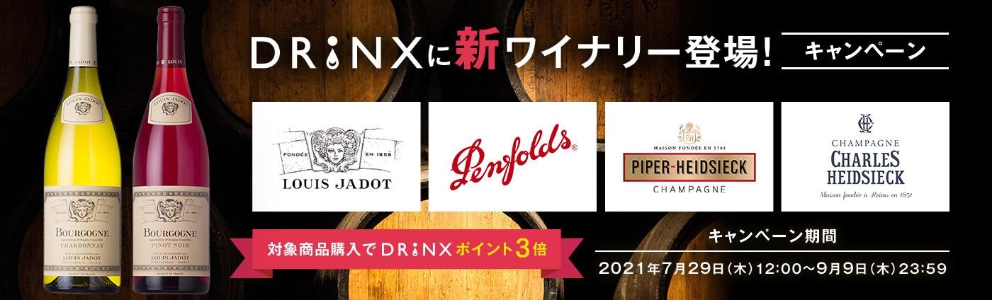 新ワイナリー登場!キャンペーン|キリン オンラインショップ DRINX