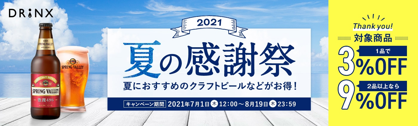 DRINX 2021夏の感謝祭 〜夏におすすめのクラフトビールなどがお得!〜|キリン オンラインショップ DRINX