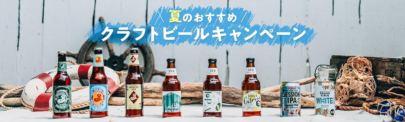 夏のオススメクラフトビールキャンペーン|キリン オンラインショップ DRINX