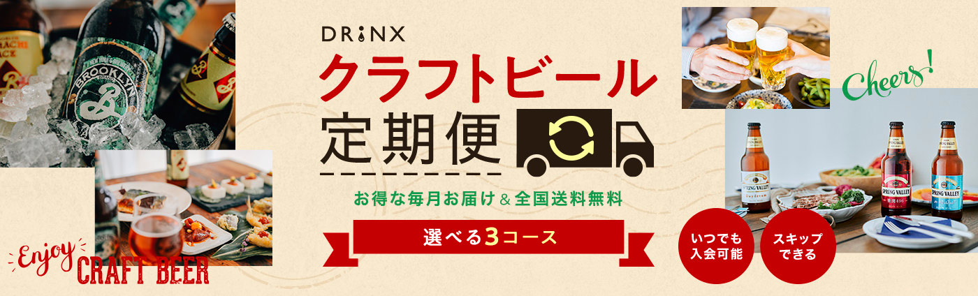 DRINX クラフトビール定期便|キリン オンラインショップ DRINX