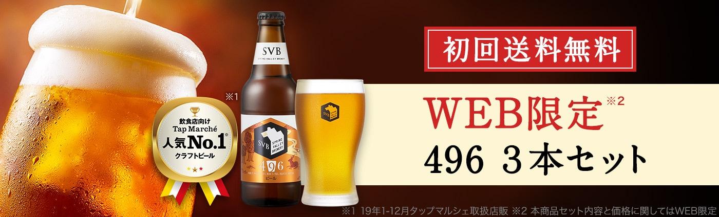 「496」特別3本セット|キリン オンラインショップ DRINX
