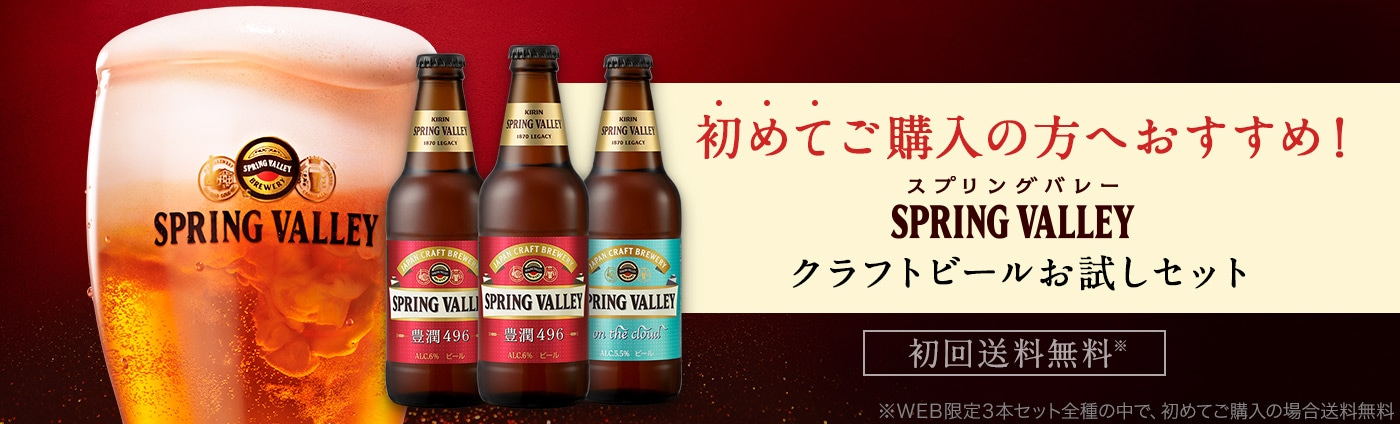 スプリングバレー 豊潤<496> & on the cloud WEB限定3本セット|キリン オンラインショップ DRINX