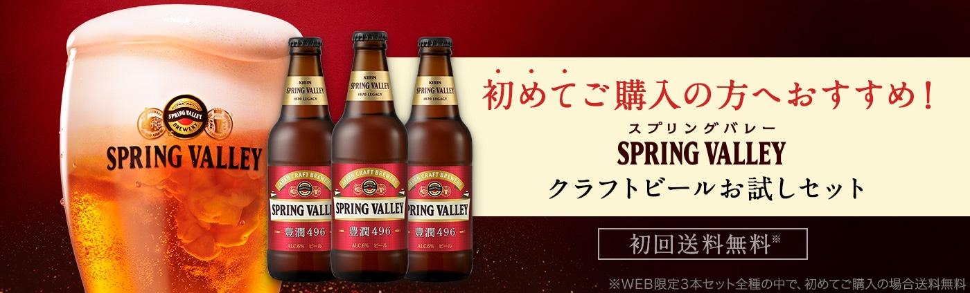 スプリングバレー 豊潤<496> WEB限定3本セット|キリン オンラインショップ DRINX