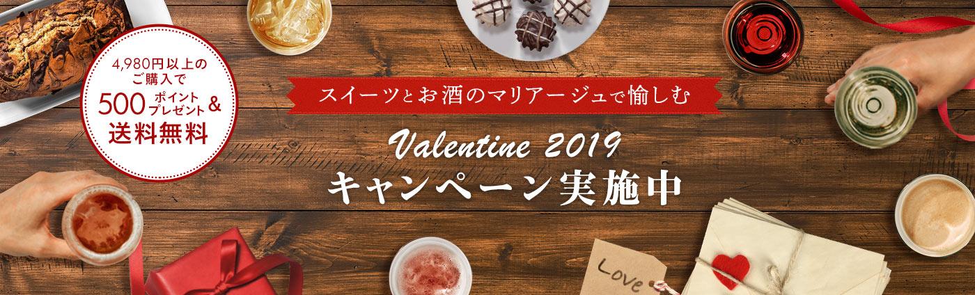 バレンタイン企画|キリン オンラインショップ DRINX