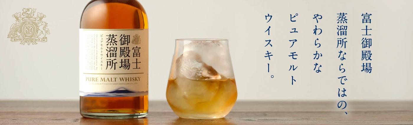 富士御殿場蒸溜所 ピュアモルトウイスキー|キリン オンラインショップ DRINX
