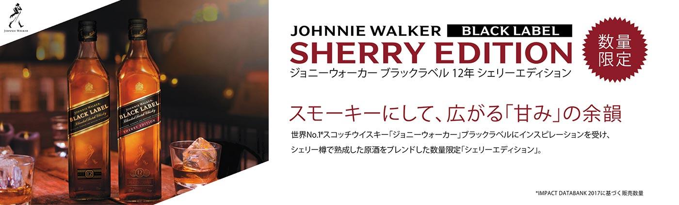 ジョニーウォーカーブラックラベル12年シェリーエディション|キリン オンラインショップ DRINX