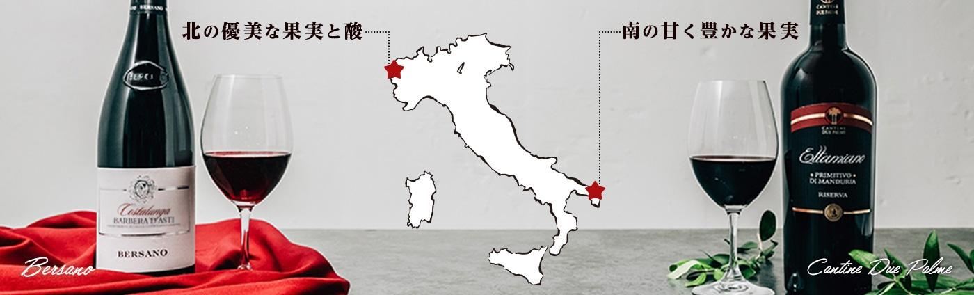 イタリアワイン北と南の飲み比べセット|キリン オンラインショップ DRINX