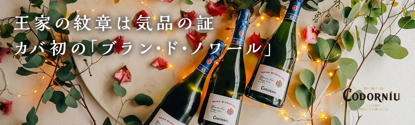 キュベ・レイナ・マリア・クリスティーナ 2013|キリン オンラインショップ DRINX
